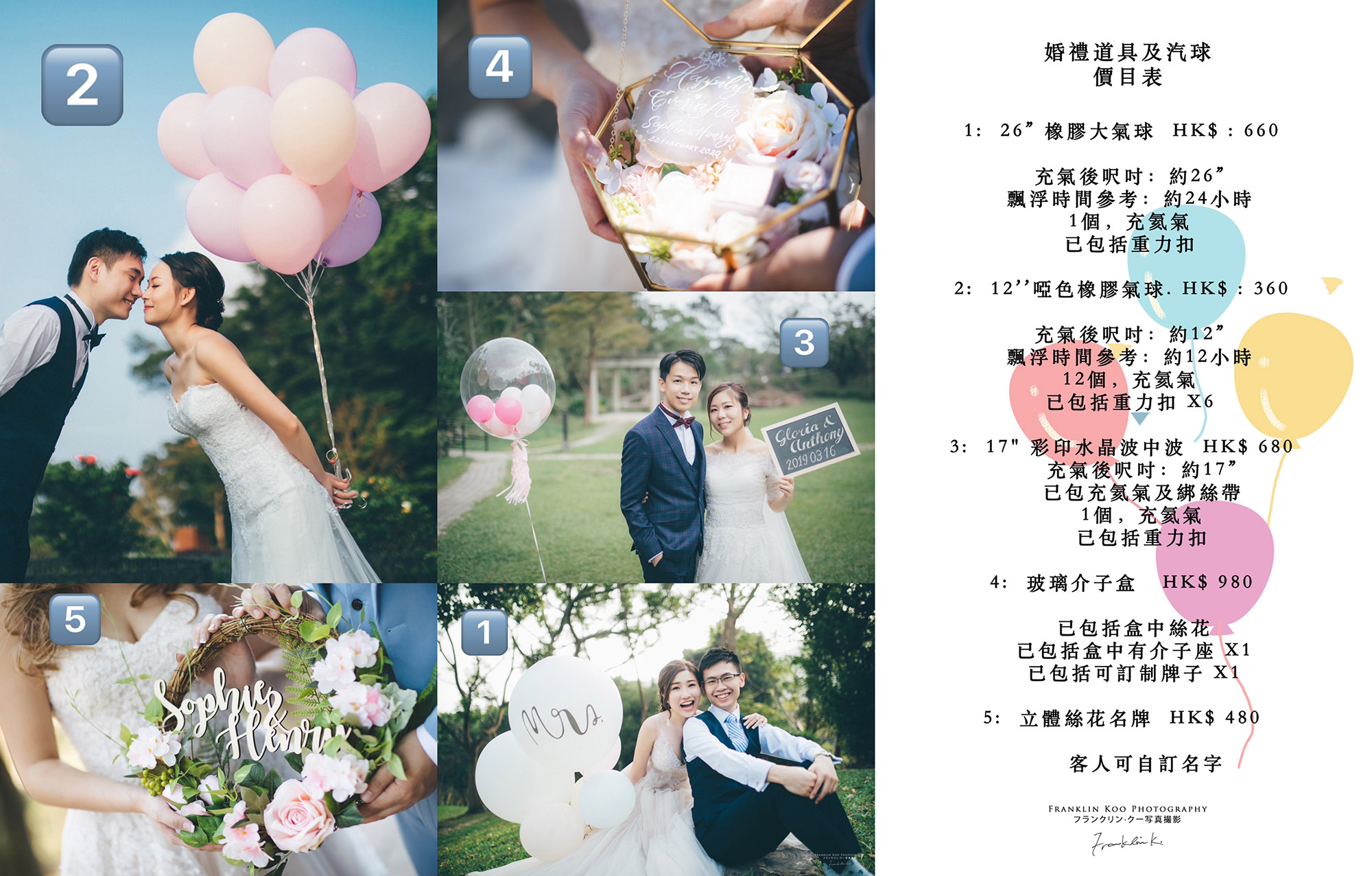 Props and balloons rate Card_WS